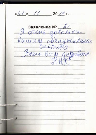 Книга-отзывов3