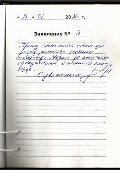Книга-отзывов4