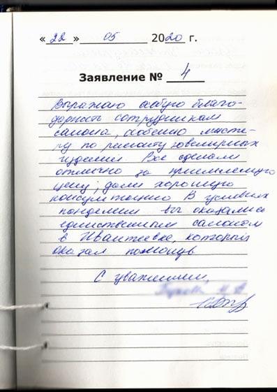 Книга-отзывов5