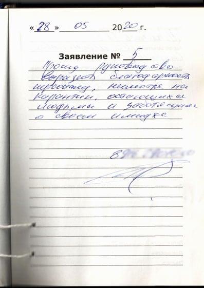 Книга-отзывов6