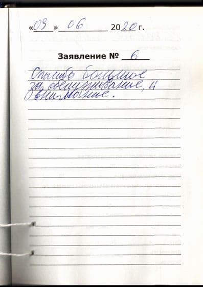 Книга-отзывов7