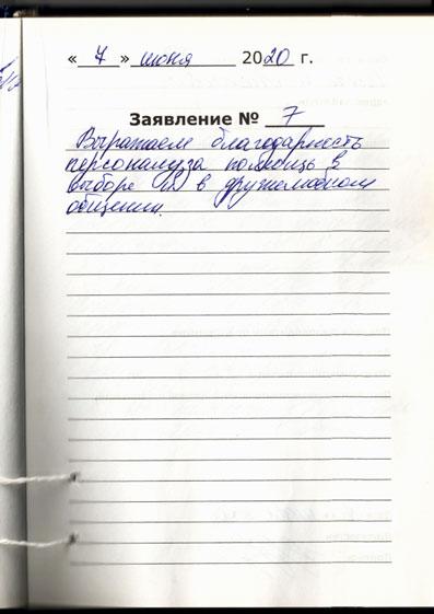 Книга-отзывов8